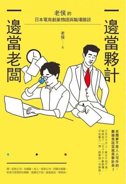 一邊當夥計,一邊當老闆:老侯的日本電商創業物語與職場雜談