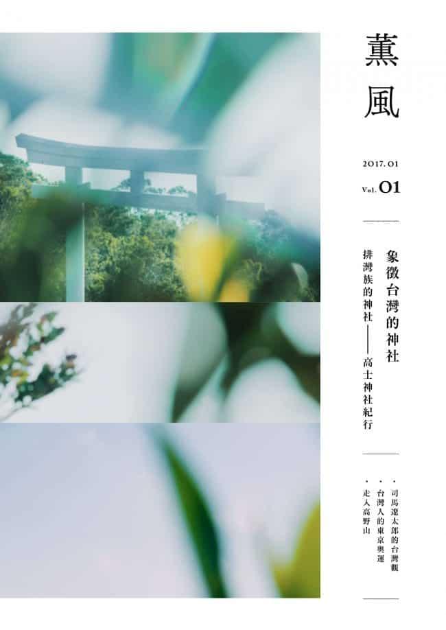 象徵台灣的神社