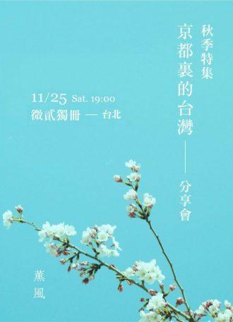 京都裏的台灣 分享會