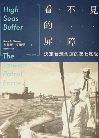 看不見的屏障:決定台灣命運的第七艦隊