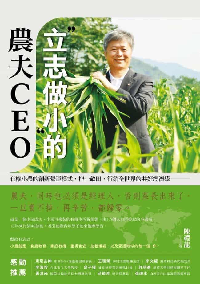 農夫CEO