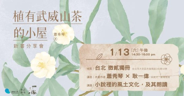 書展植有武威山茶