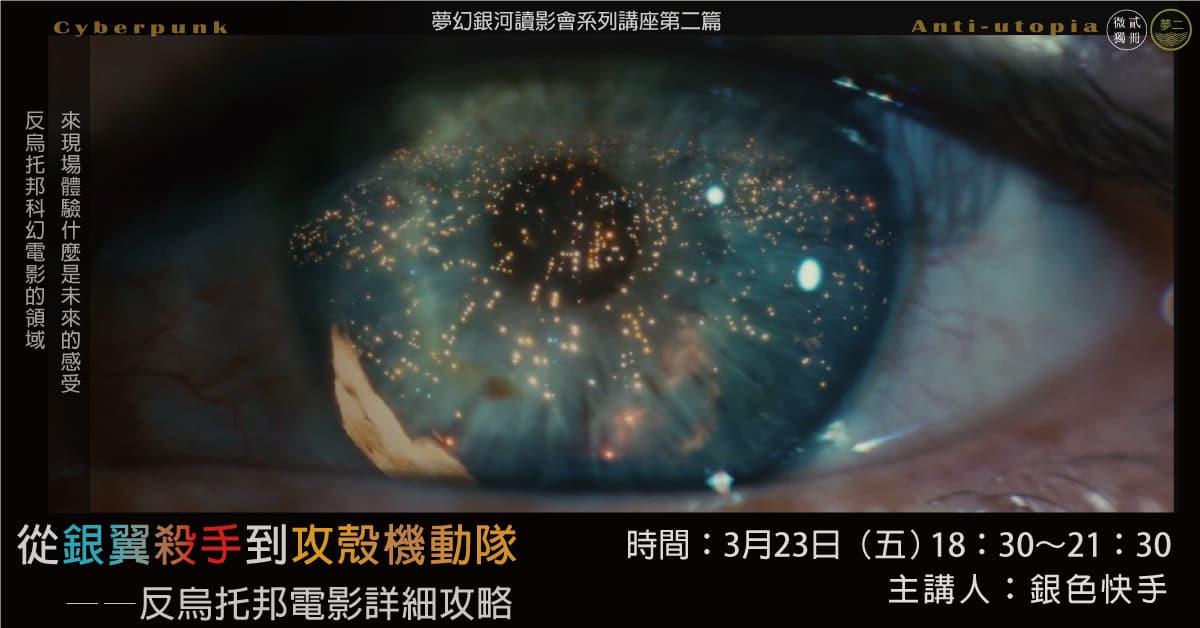 夢幻銀河讀影會02