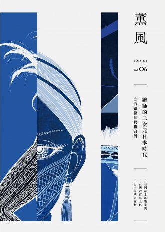 繪師的二次元日本時代