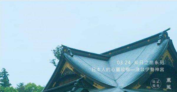 知日之旅-看見台灣系列