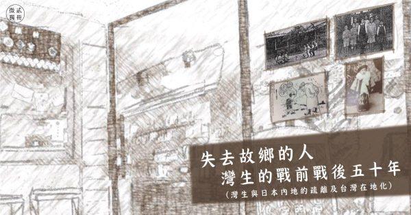 微貳時光屋系列 | 失去故鄉的人——灣生的戰前戰後五十年