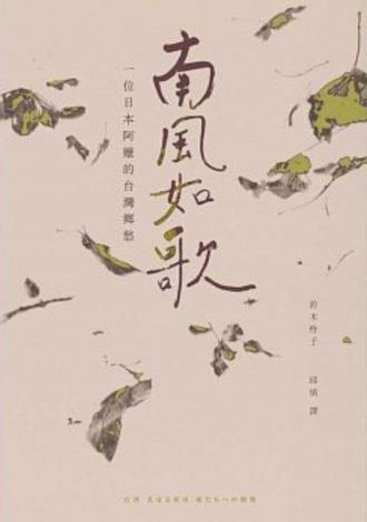 南風如歌:一位日本阿嬤的臺灣鄉愁