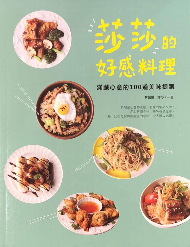 莎莎的好感料理:滿載心意的100道美味提案