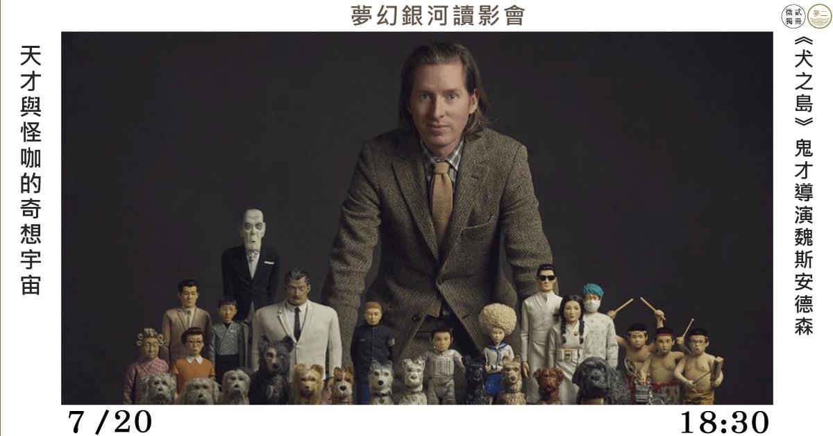 《犬之島》鬼才導演魏斯安德森