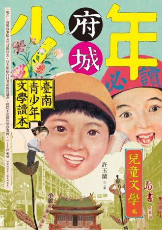臺南青少年文學讀本:兒童文學卷