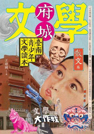 臺南青少年文學讀本:散文卷