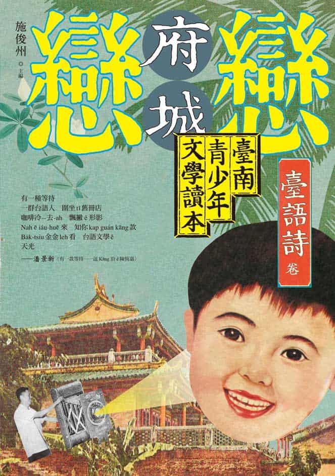 臺南青少年文學讀本:臺語詩卷