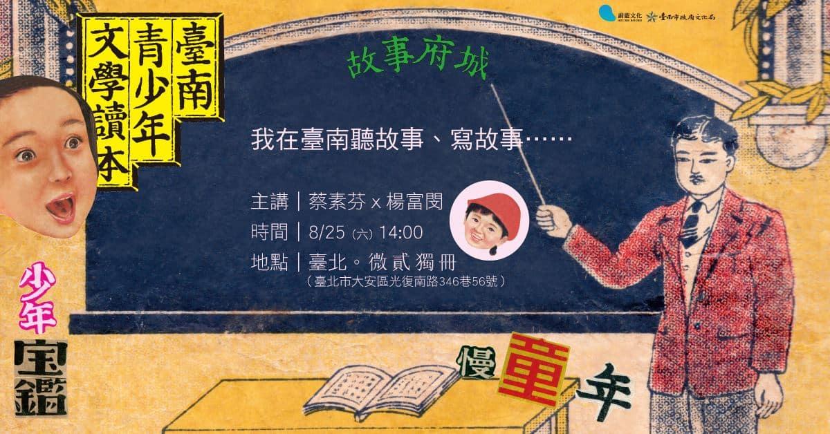 臺南青少年文學讀本講座
