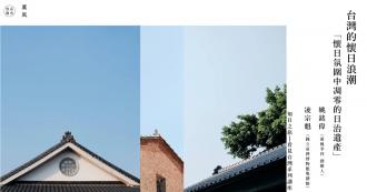 台灣的懷日浪潮-懷日氛圍中凋零的日治遺產