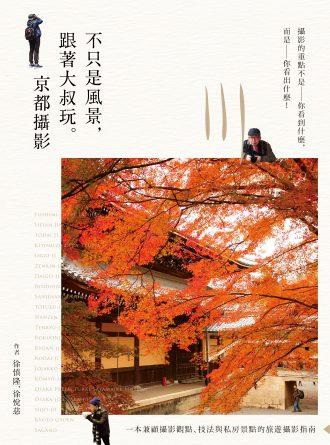 不只是風景,跟著大叔玩。京都攝影