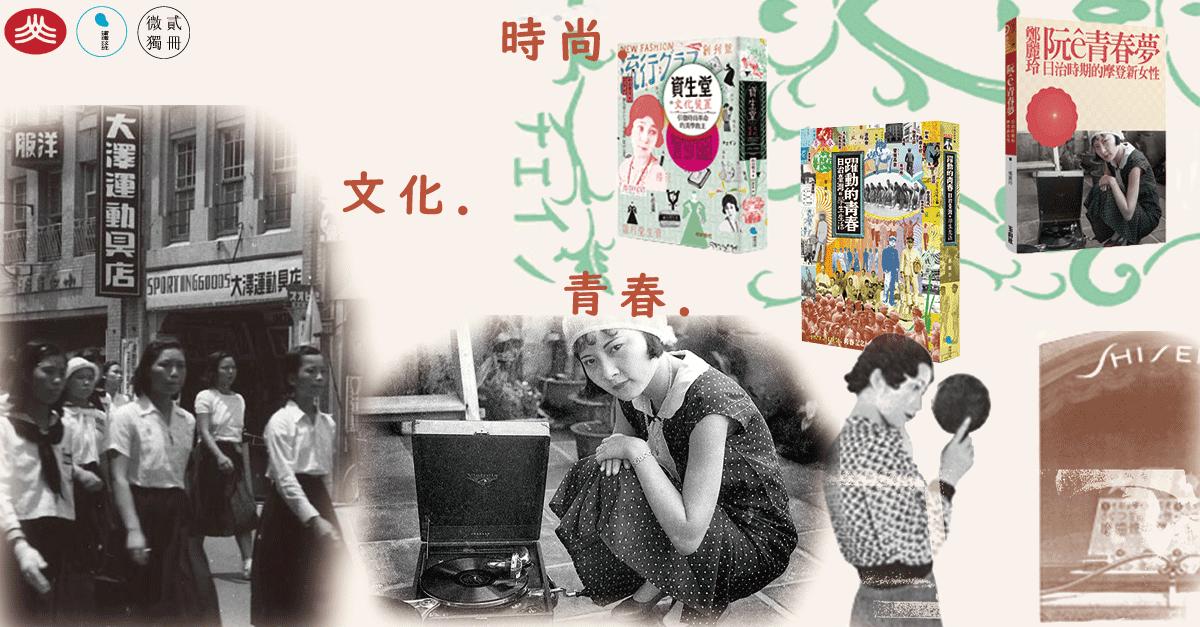 文化青春時尚的一九四○年代台灣都會風景