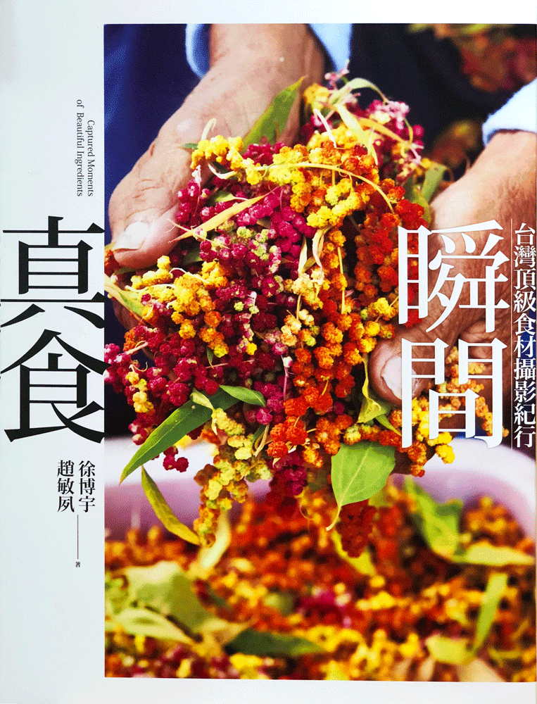 真食瞬間:台灣頂級食材攝影紀行