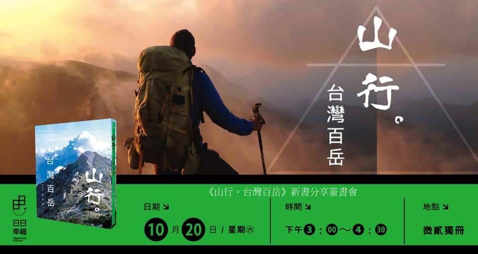 山行。台灣百岳》新書分享簽書會