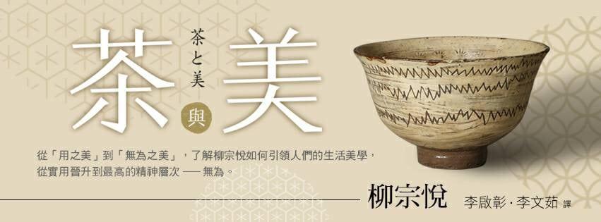 禪與東方藝術的特質