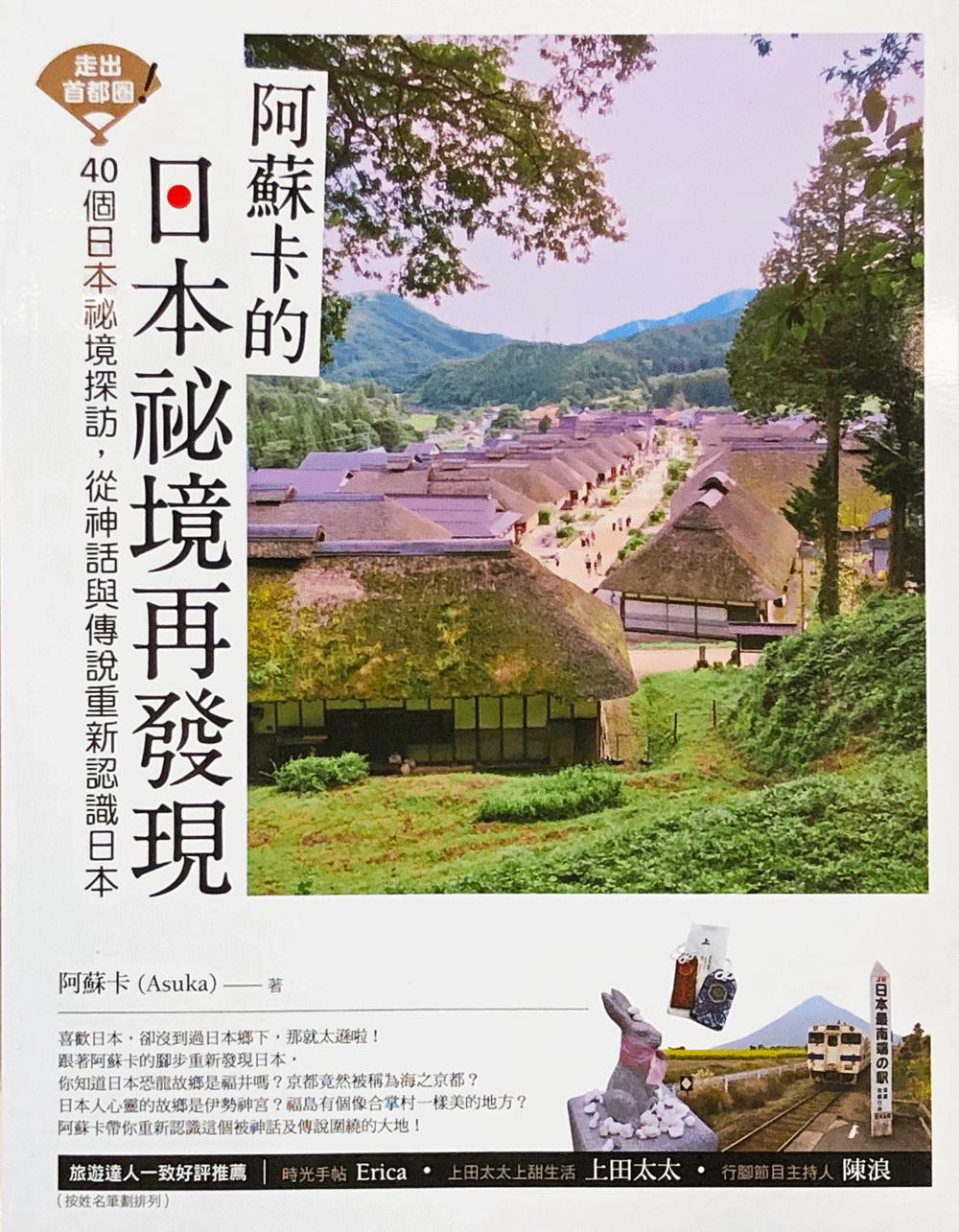 阿蘇卡的日本祕境再發現