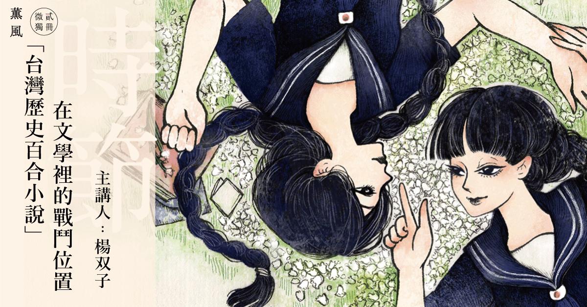 「台灣歷史百合小說」在文學裡的戰鬥位置