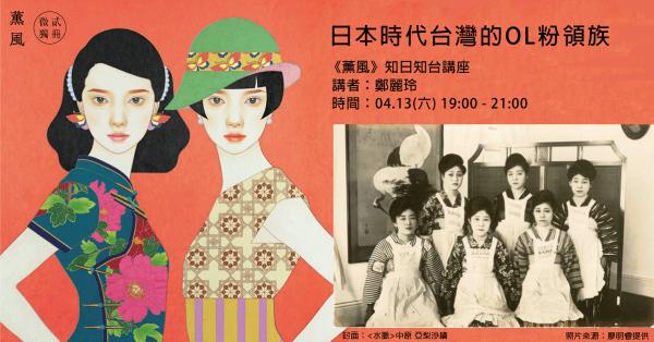 日本時代台灣的OL粉領族