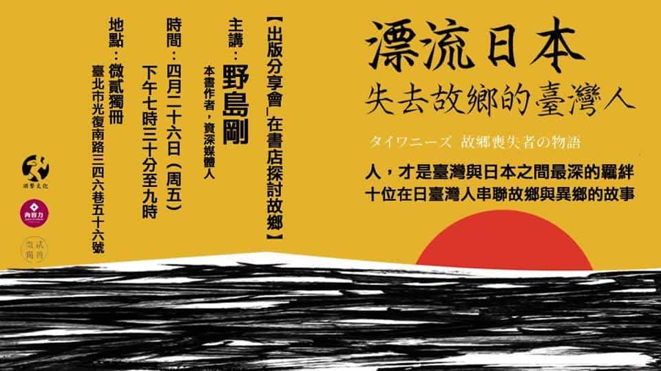 漂流日本 出版分享會