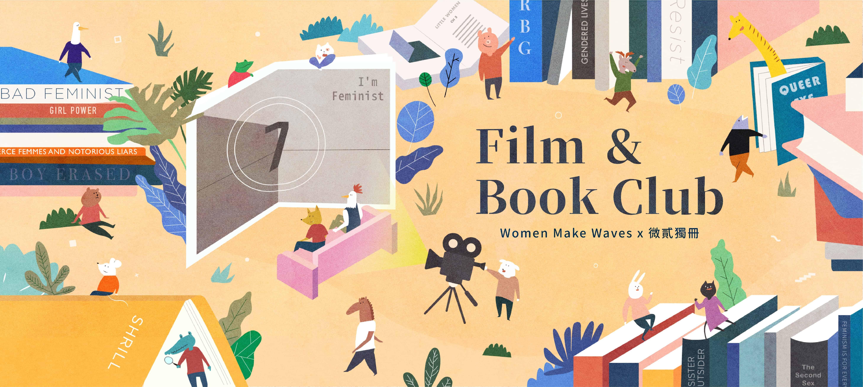 【Woman Make Waves X 微貳獨冊】Film & Book Club 電影讀書會