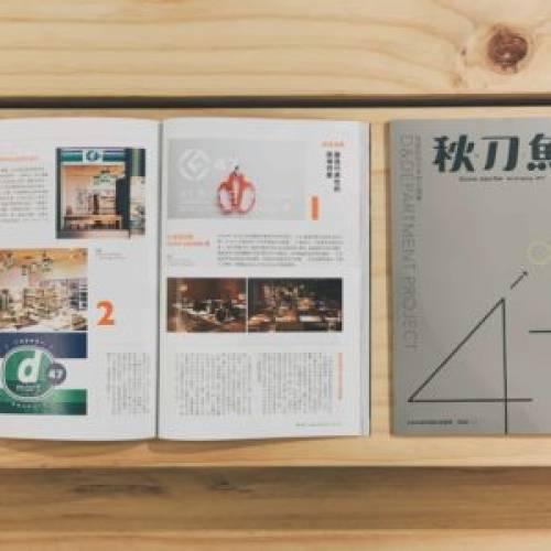 設計如何改變我們的閱讀生活|秋刀魚_EVA陳頤華