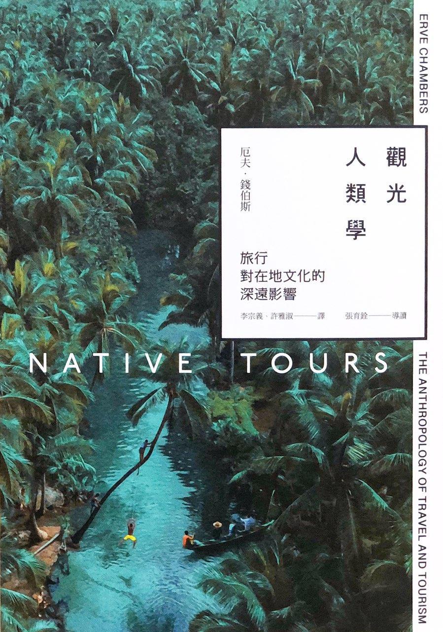 觀光人類學:旅行對在地文化的深遠影響