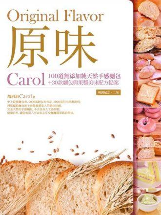 原味:Carol 100道無添加純天然手感麵包