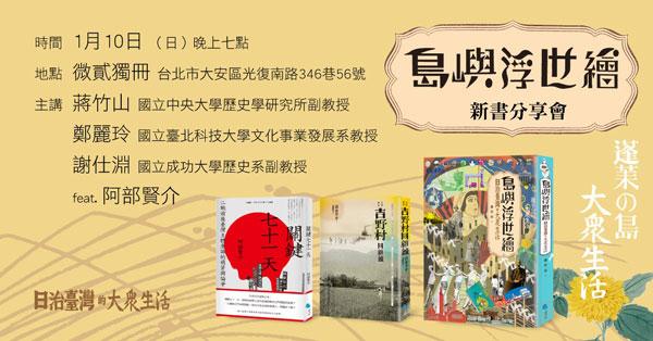 島嶼浮世繪新書分享會