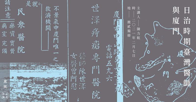 日治時期台灣醫師與廈門