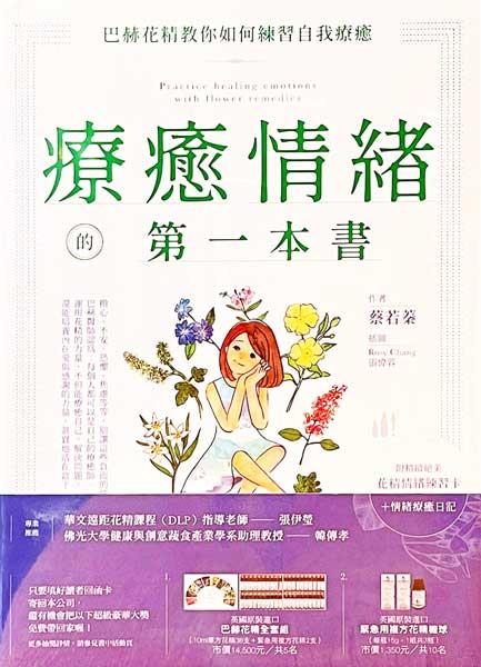 療癒情緒的第一本書